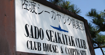 Sado Sea Kayak Clubの画像