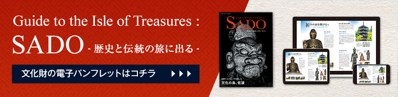 Guide to the Isle of Treasures : SADO